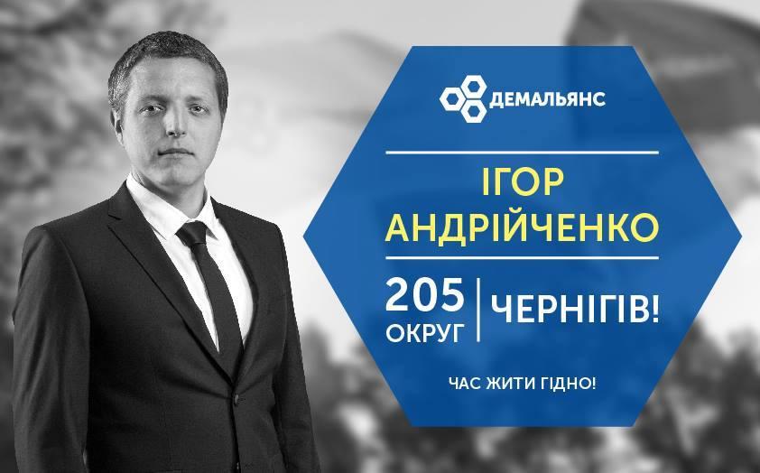 Igor andriy