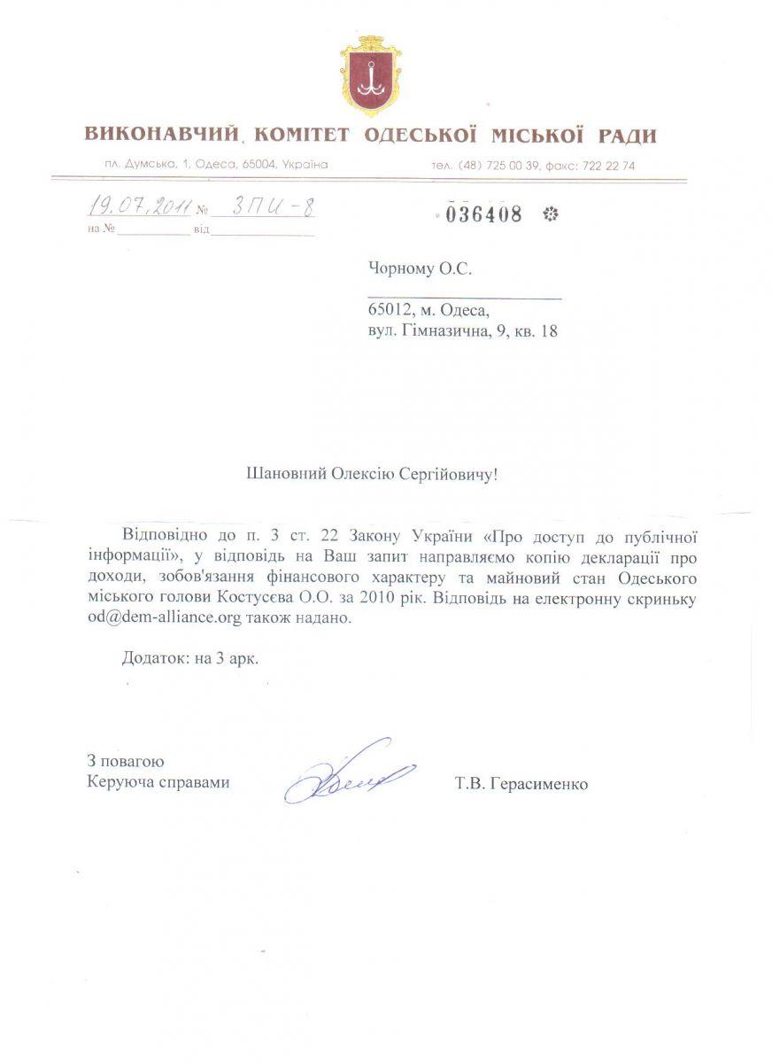 Скандальна декларація доходів голови Одеси- скан